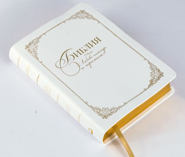 Свадебная Библия