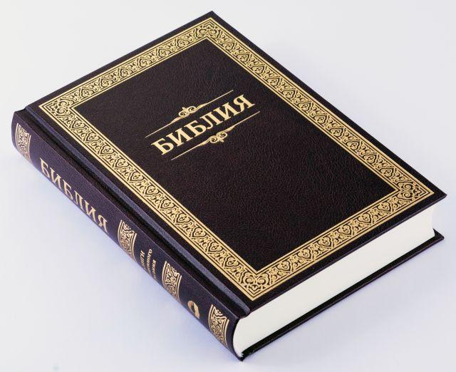 Библия арт. 11531_2