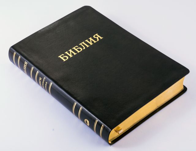 Библия арт. 11742_1