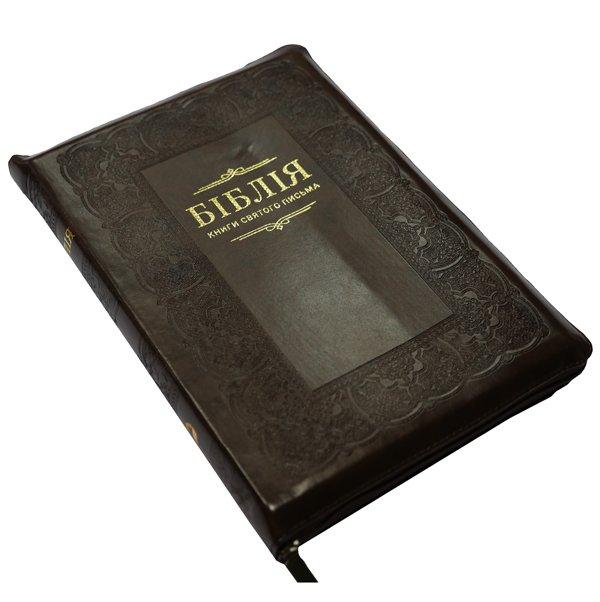 Біблія арт. 10757_10