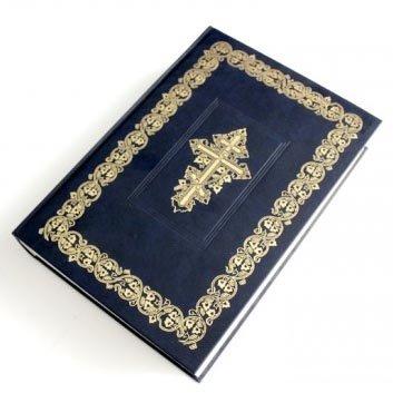 Библия арт. 11771