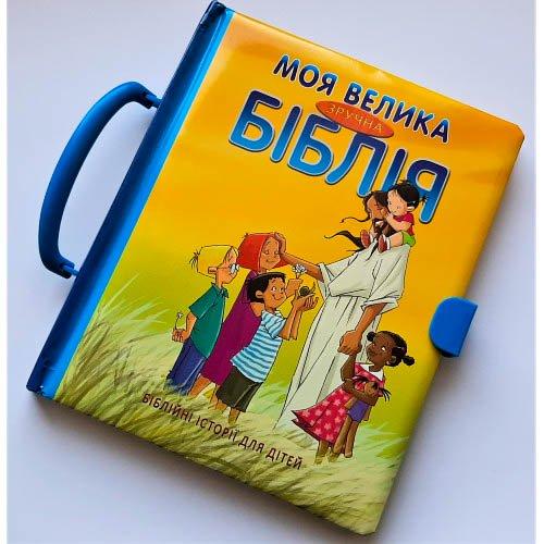 Моя велика зручна Біблія (3051)