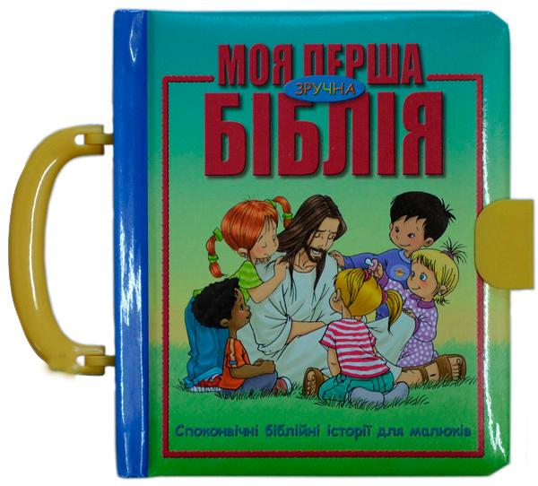 Моя перша зручна Біблія