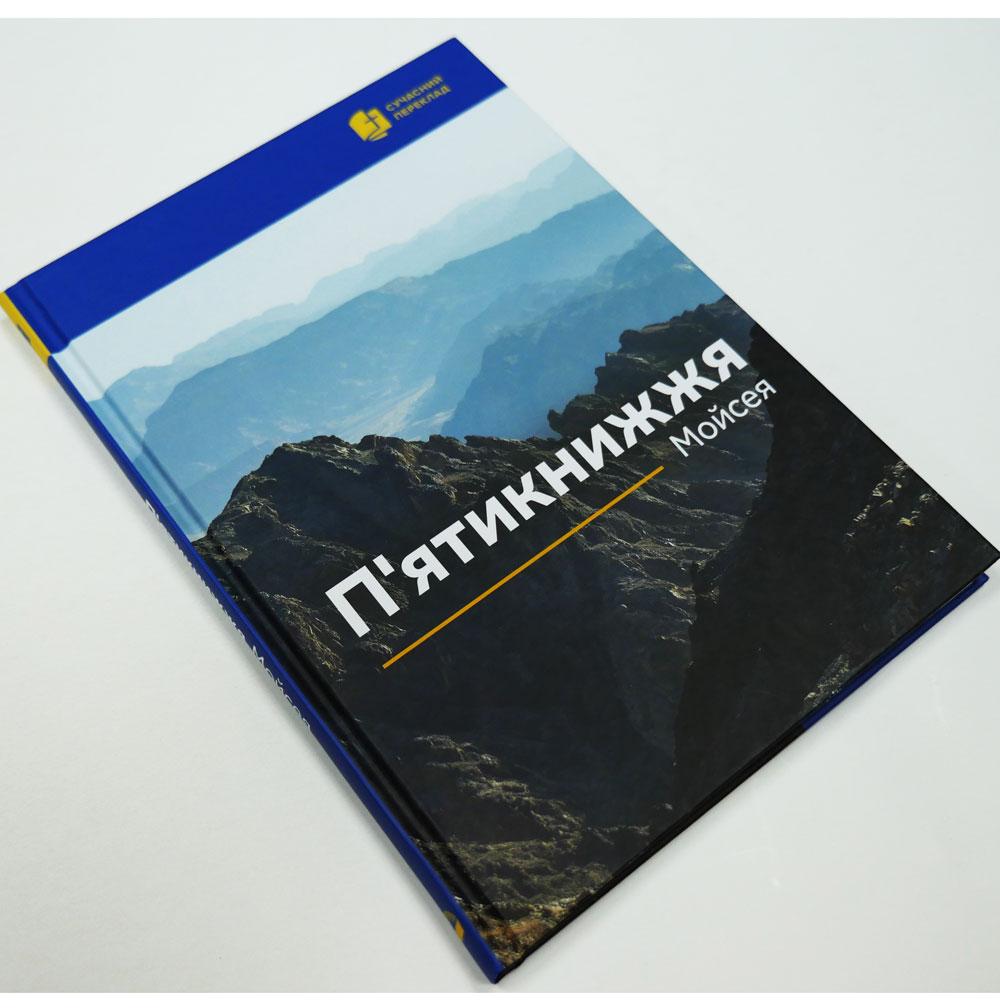 Пятикнижжя</br>Сучасний переклад