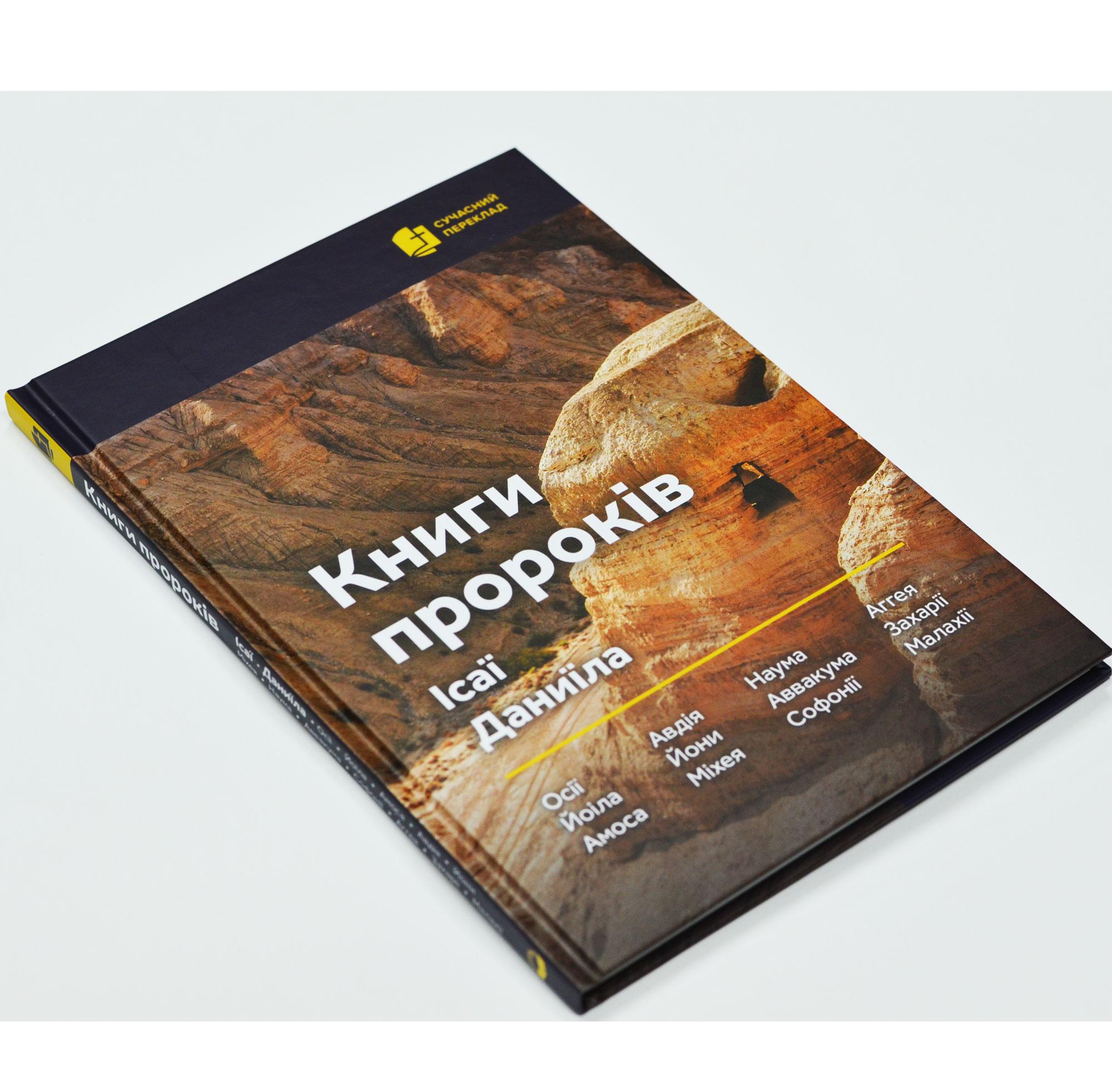 Книги пророків</br>Сучасний переклад